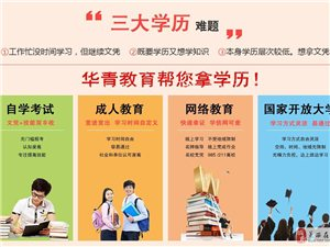 2019年青島成人高考報名簡章一一華青教育萊西直屬