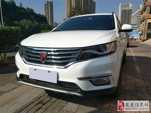 二手荣威RX5,一两万当天提车,低首付分期