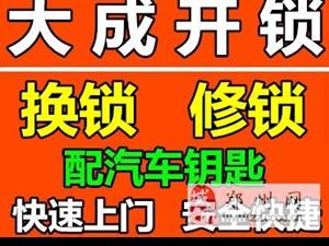 鄭州開鎖服務電話,龍湖開鎖、換鎖、修鎖、開汽車鎖