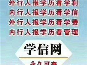 成人教育2019招生简章