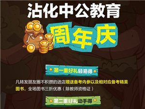 沾化中公教育兩周年慶