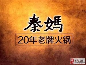 喜迎元旦  秦妈火锅开启一笔画田大挑战