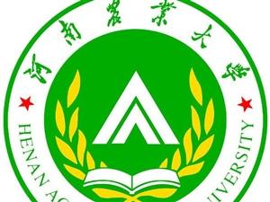 河南農業大學大專本科學歷報名中