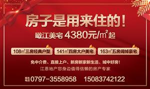 特价!龙洲特价一手楼盘!3~5房4380元/平