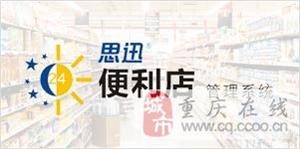 重庆收银系统(餐饮、超市管理系统)