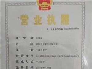 榕江县恒馨快送