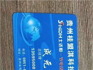 诚邀黄平县区域士达恒电力末端无功补偿器合作商
