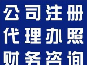 慧算zhang会计服务有限公司