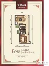 龙居水岸楼盘1室1厅独单13万元,一楼送院子