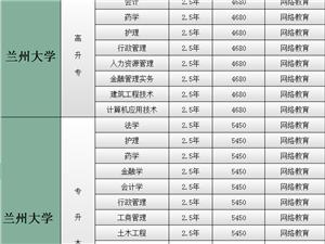【大成教育】2019秋季蘭州大學2.5年制成人高等學歷招生