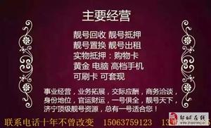 济宁手机靓号13854791777888