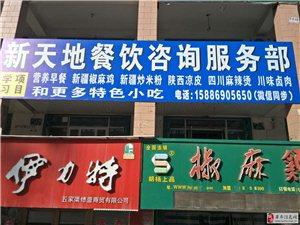 新疆這么多小吃培訓班哪家正規靠譜老店