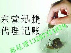 广饶县迅捷代理记账公司稻庄镇办事处电话