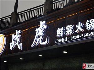 战虎鲜菜火锅店