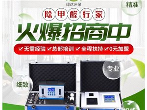 綠達環保在漢中招城市合作伙伴
