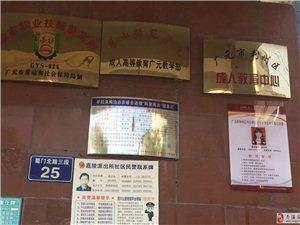 广元成人教育中心