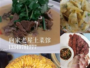 长阳向家老屋土菜馆欢迎您!