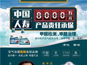 郑州新家除甲醛、装修后除甲醛、新车除异味