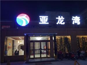 亚龙湾洗浴会馆(亚博yaboPG电子店)