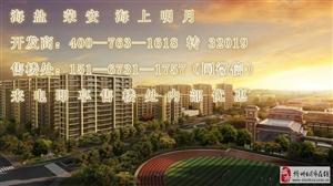 「海盐荣安海上明月——售楼处』——「官方网站』