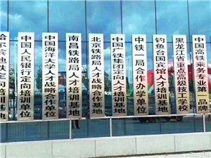 哈尔滨铁建工程高级技工学校招生