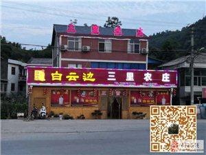 """长阳县城三里店特色餐饮""""三里农庄""""邀您来品尝!"""