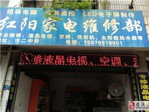鹰潭市空调洗衣机热水器微波炉液晶电视维修空调移机等