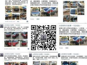 收售各种型号二手车