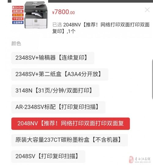 出售夏普2048NV复印机9.5成新