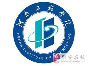 河南工程学院重点理工院校招生中