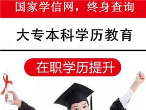 三门峡职业技术学院2019年成人学历报名中