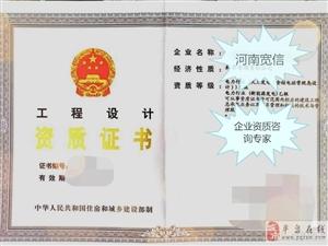 河南省新办电力行业设计院应该具备条件是什么