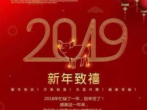 【秦妈火锅】祝新年快乐万事如意!