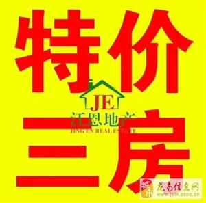 �h城中心地段渥江明珠精�b三房特�r68�f元!