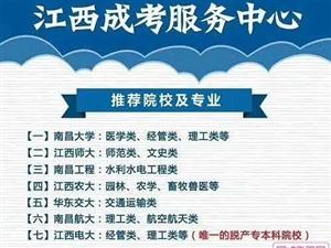 龙南成人在职学历提升报名入口