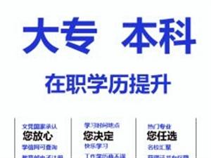 龙南成人在职学历提升服务中心正在报名 免费送教材