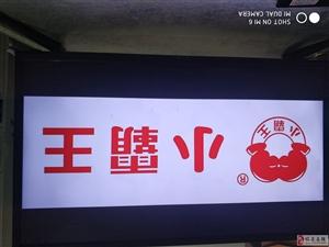出售小霸王液晶电视1台