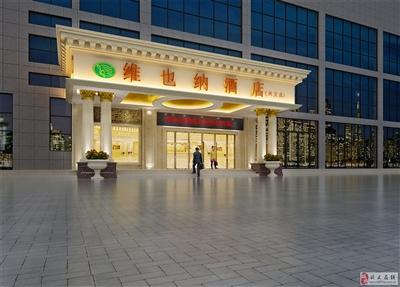 维也纳产权式酒店《鸿誉时代商都》