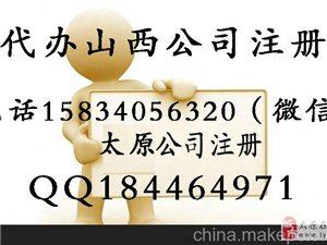 2019太原工商注册登记方法电话咨询