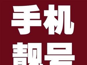 济宁移动靓号.15106476789