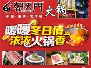朝天门火锅即日起全场菜品7.8折,吃火锅还可得车载空气净化器