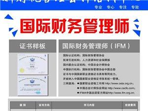 高!大!上!国际财务管理师(IFM)在信阳开始招生