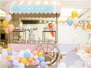 气球装饰宝宝宴满月宴百天宴生日趴婚礼策划