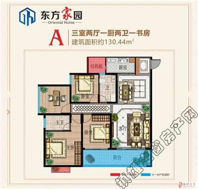 A户型 三室两厅一厨两卫一书房 建筑面积约130.44�O