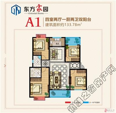 A1户型 四室两厅一厨两卫双阳台 建筑面积约133.78�O