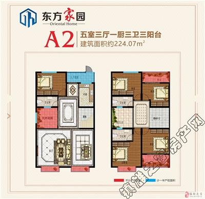 A2户型 五室三厅一厨三卫三阳台  建筑面积约224.07�O