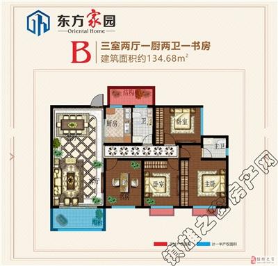 B户型  三室两厅一厨两卫一书房 建筑面积约134.68�O