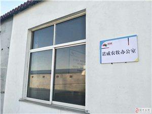 因公司业务调整,现有滨州惠民县运营中生产猪场对外出