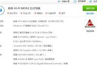 大量二手i3四代8g内存120g固态硬盘出售