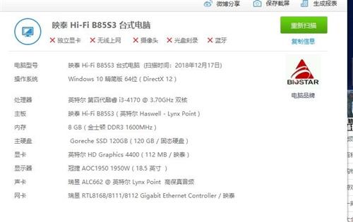 大量二手i3四代8g內存120g固態硬盤出售